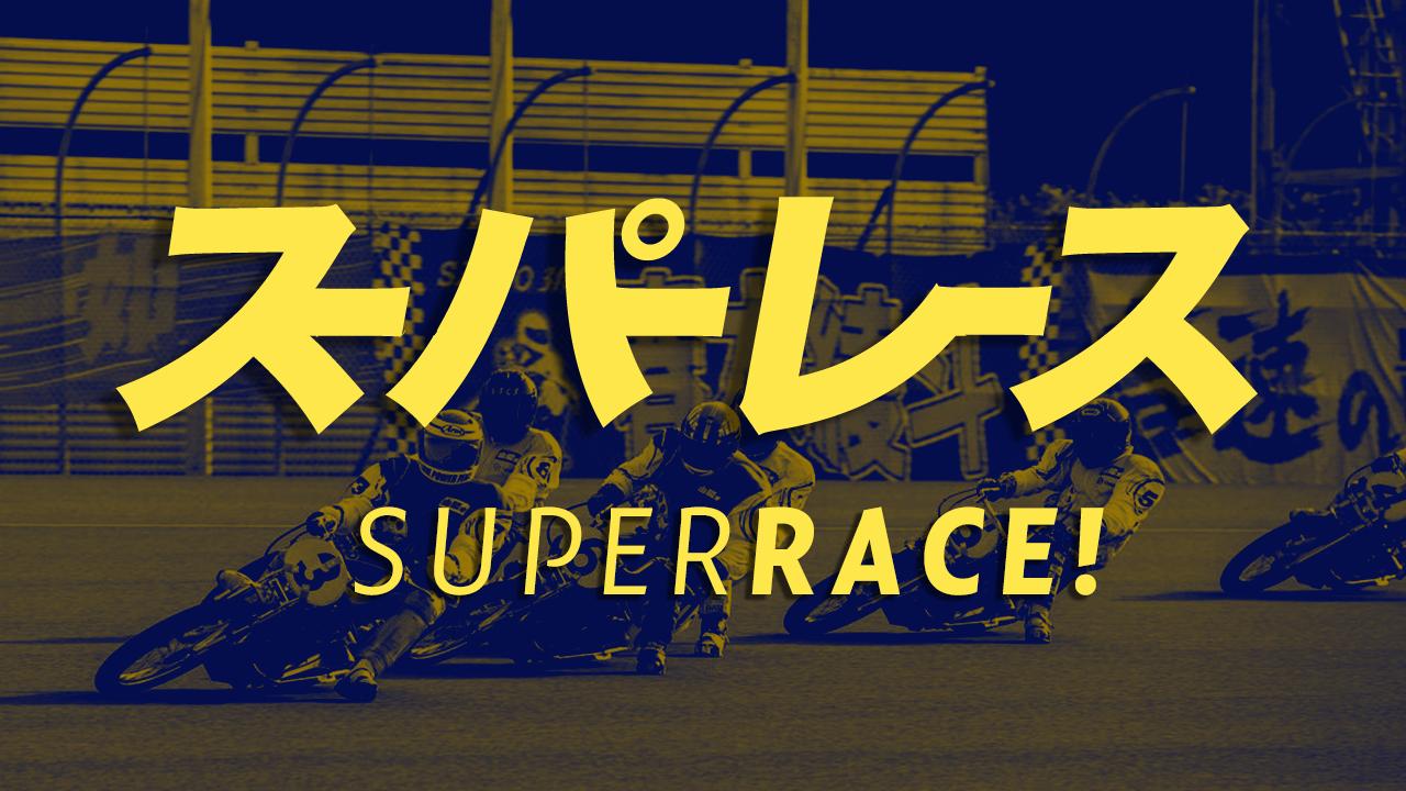 Auto Race<br>